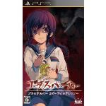 Corpse Party : Blood Covered - Repeated Fear sur PSP