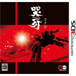 Kokuga (Import Japonais) [3DS]
