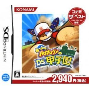 Konami Atsumare! Power Pro Kun No Ds Koushien The Best) [Import Japonais]
