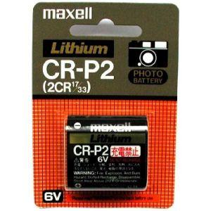 Pile lithium CR-P2 - MAXCRP2