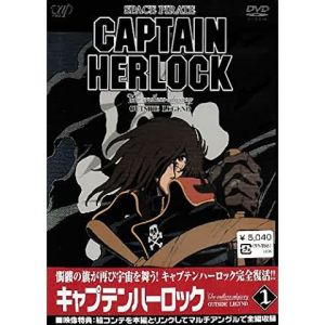 The endless odissey/space pirate captain herlock